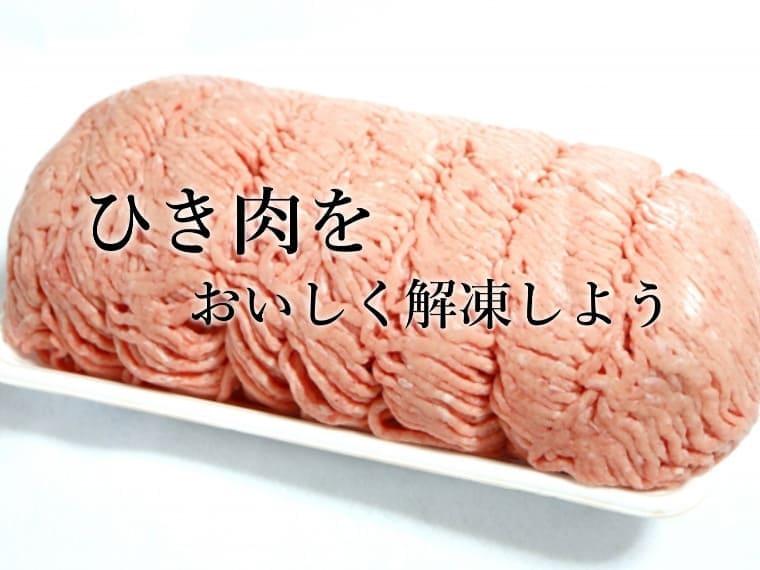 冷凍ひき肉の解凍方法を伝授!短時間ですぐに解凍する裏技とは