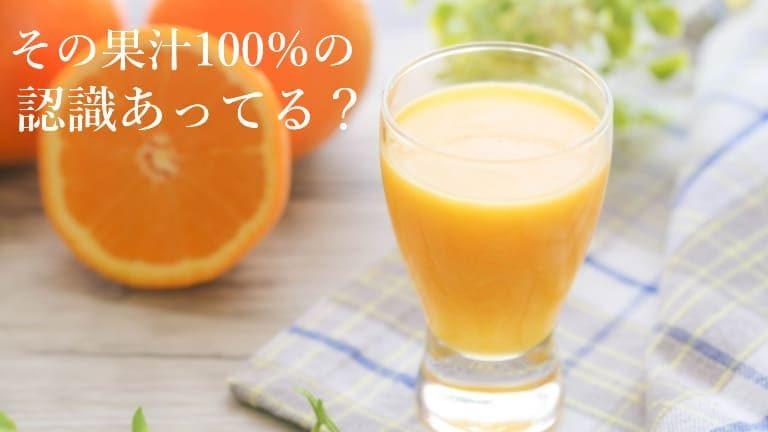 果汁100%定義とは?果汁の濃縮還元とストレートの違いを覚えよう