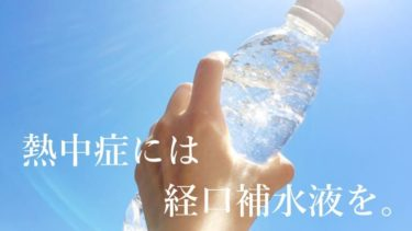 経口補水液の代わりにポカリを薄めるのは熱中症対策にならない理由