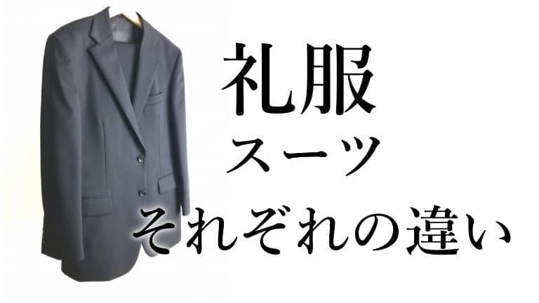 喪服・礼服・スーツ・リクルートスーツの違い!これだけは覚えておこう