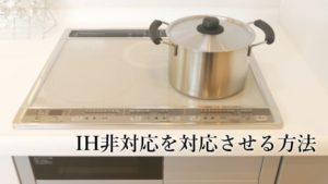 IH非対応を対応させる方法!鍋やフライパンを使う時の最終手段