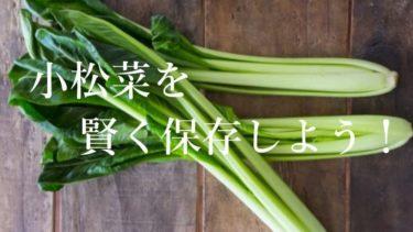 小松菜の保存方法まとめ!栄養を逃さない保存方法や保存期間など
