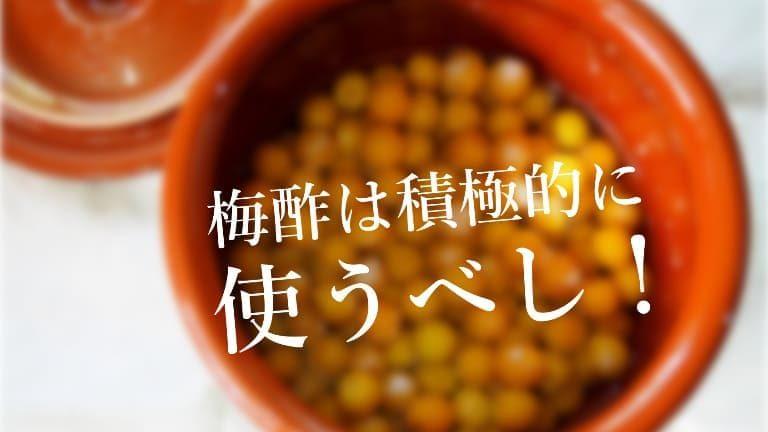 白梅酢と赤梅酢の使い方をそれぞれ解説!どのように使い分ける?