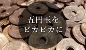 五円玉をピカピカにする方法と注意点!鏡面仕上げも可能!