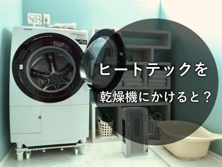 ヒートテックは乾燥機にかけると伸びる?縮む?正しい乾かし方