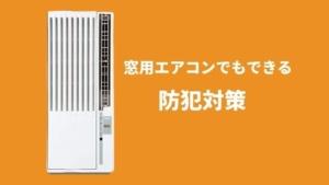 窓用エアコンの防犯対策!窓につけるエアコンにも鍵をかけ空き巣を防ぐ方法