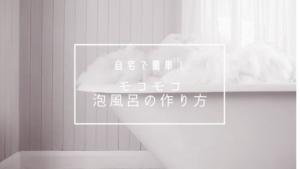 泡風呂の作り方!自宅の石鹸で作る方法や、おすすめのバブルバスアイテム