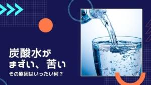 炭酸水がまずい・苦いのはなぜ?おいしく飲む方法とおすすめ商品