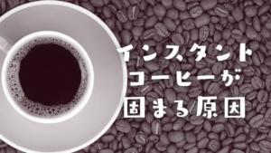 インスタントコーヒーが固まる原因と戻す方法!固まったらどうなる?