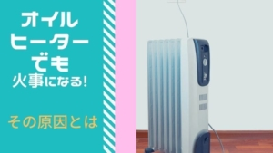 オイルヒーターのつけっぱなしは火事になる?洗濯物を乾かすのは危険?