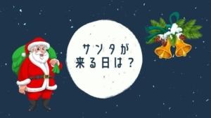 サンタが来る日は?プレゼントを渡す日やクリスマスイブとの違い