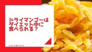 ドライマンゴーはダイエット中に食べると太るか痩せるか?カロリーは?