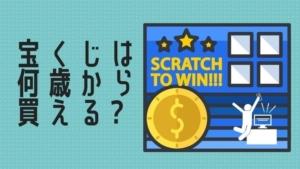宝くじは何歳から買える?未成年や学生の購入年齢制限や受け取りは?