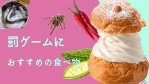罰ゲームの食べ物の作り方!通販でおすすめのネタ系・激辛・昆虫食・まずいアイテムを紹介