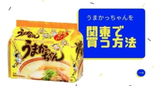 うまかっちゃんは関東や東京では売っていない?販売エリアや地域は九州だけ?