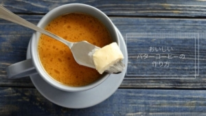 バターコーヒーがまずい!おいしい作り方や代用できるもの