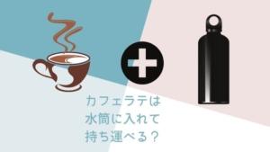 カフェオレやカフェラテは水筒で持ち運び可能?コーヒーボトルなら!