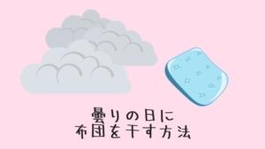 曇りの日は布団を干しても大丈夫?曇りの日の干し方と注意点