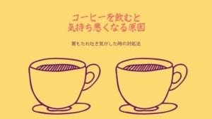 コーヒーを飲むと気持ちが悪くなる原因は?胃もたれ吐き気がした時の対処法