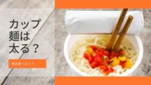 カップラーメンは太るか痩せるかどっち?毎日食べるとどうなる?夜食にもオススメのカップ麺は?