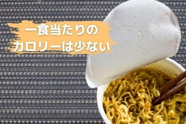 カップ麺の一食当たりのカロリーは少ない