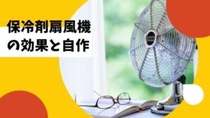 扇風機につける保冷剤の効果!自作で風を冷たくする方法は?