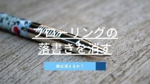 フローリングのボールペン落書きを消す方法!跡は消える?