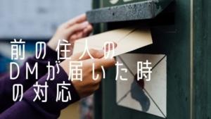 前の住人のDMや手紙・年金・郵便物が届いた時はどうする?捨てるのは大丈夫?