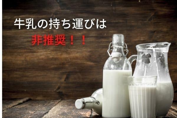 牛乳の持ち運びはよくない