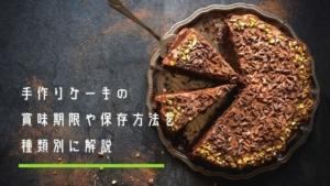手作りケーキの日持ちはいつまで?賞味期限や保存方法を種類別に解説