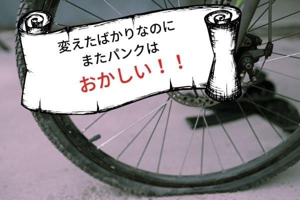 修理したばかりの自転車のタイヤがパンクしていたらイタズラかも