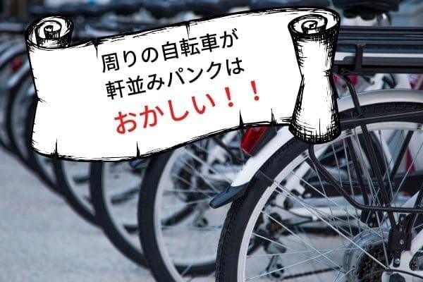 自分以外の自転車のタイヤがパンクしていたらイタズラかも