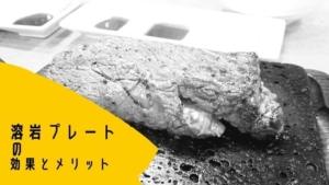 溶岩プレートの効果メリットと使い方!まずい・失敗の原因は何?