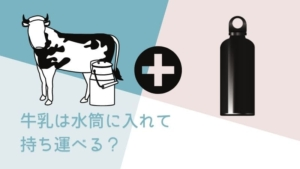 牛乳を水筒で持ち運びする方法/牛乳瓶型水筒なら大丈夫?
