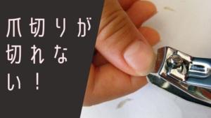 爪切りが切れない!切れ味が悪い時に研ぐ方法と復活させる方法まとめ