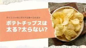 ポテトチップスは太る?太らない?ダイエット中にもポテチは食べられるか