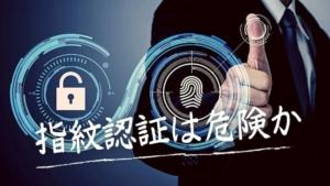 スマホの指紋認証は危険か?安全性や突破、怪我で解除できないリスクについて