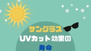 サングラスのUVカットの寿命と紫外線カット効果を確認する方法