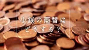 小銭(硬貨)の両替はコンビニでできる?銀行以外で両替する方法は?
