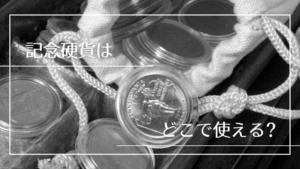 記念硬貨はコンビニや自販機で使える?両替は郵便局や銀行でできる?