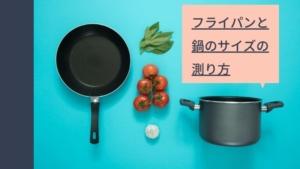 フライパンと鍋のサイズの測り方!蓋の直径や深さはどこから測る?