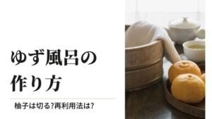 ゆず湯/柚子風呂の作り方とやり方!柚子は切る?再利用法は?