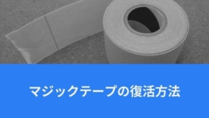 マジックテープの掃除で粘着を復活!汚れやほこりの取り方と取れない時の対処