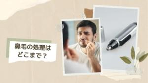 鼻毛の処理はどこまで?切り過ぎた場合は?長さや手入れの仕方を解説