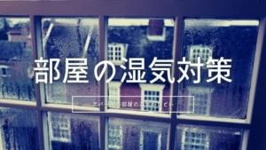 アパートの部屋の湿気がひどい!湿度が高い原因と対策、構造で溜まり具合は違う?
