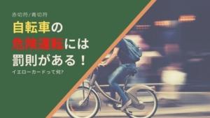 自転車の警告!自転車指導警告カード/赤切符/青切符/イエローカードって何?