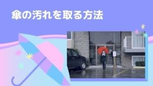 傘(折り畳み傘)のカビや臭い、黒ずみ汚れを取る方法と予防する対策