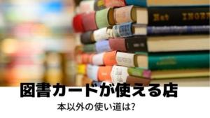 図書カードが使える店や場所!どこで使える?本以外の使い道は?