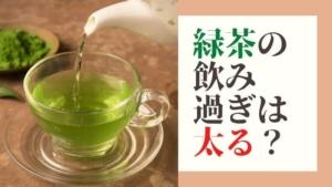 お茶(緑茶)を飲み過ぎると太る?ダイエット中におすすめの緑茶は?