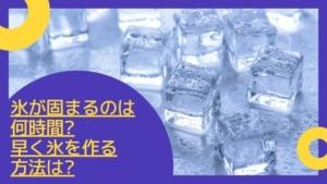 冷凍庫で氷が固まるのは何時間?早く氷を作る方法は?